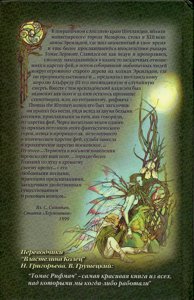 Thomas the Rhymer Russian back cover, by Folda