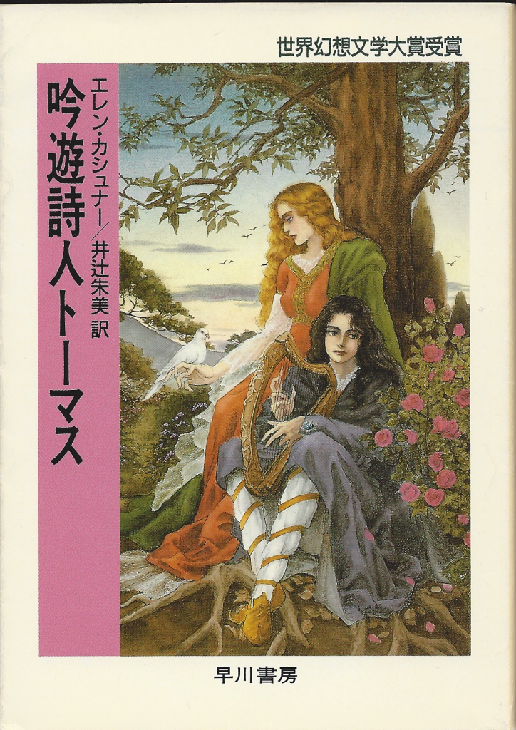 Thomas the Rhymer, Hayakawa Publishing, Inc. Japanese cover (1992)
